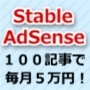 Stable AdSense (ステイブル・アドセンス)