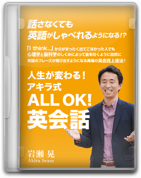 アキラ式 ALL OK! 英会話 セミナー