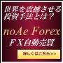 noAe Forex