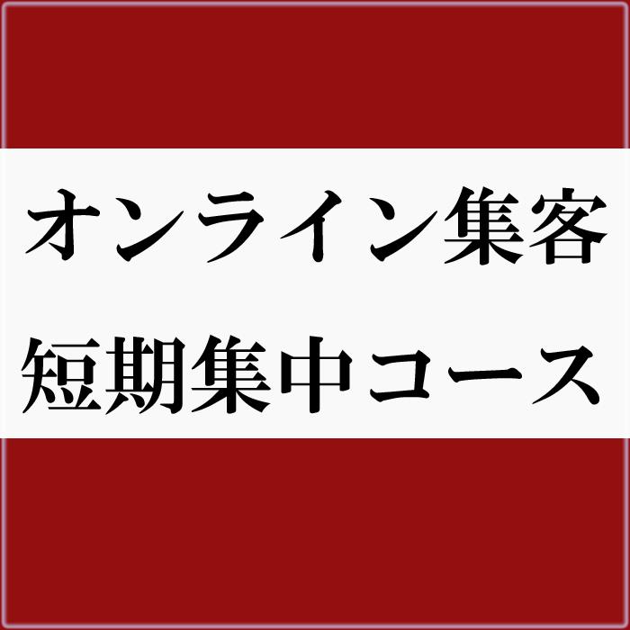 オンライン集客短期集中コース