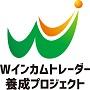 Wインカムトレーダー養成プロジェクト(基本コース)