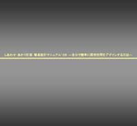 しあわせ・あかり計画簡易設計マニュアル ―自分で簡単に照明空間をデザインする方法―