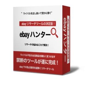 次世代型トップセラーデータリサーチツール「ebay花満開」