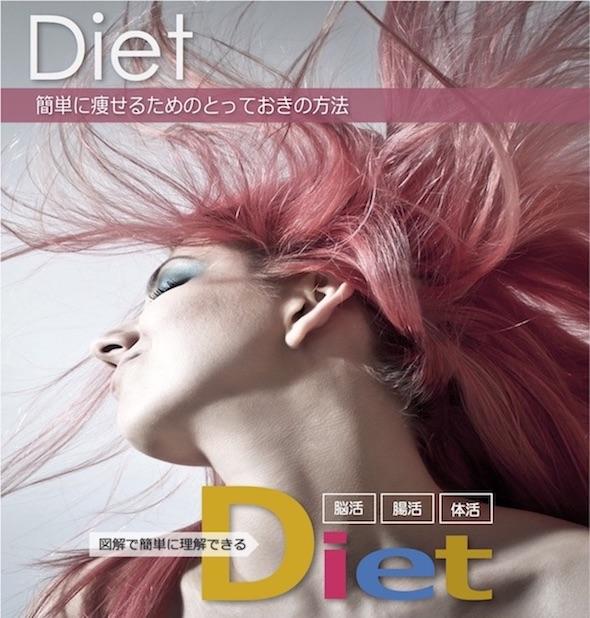 脳活・腸活・体活ダイエット