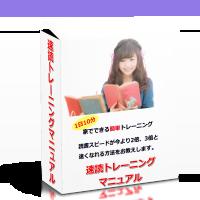 速読トレーニングマニュアル