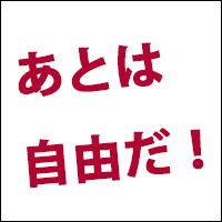 【あとは自由だ!】ドルスキャワールドFXオート〜自動売買版〜