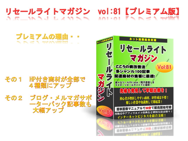 【プレミアム版】リセールライトマガジン vol:81