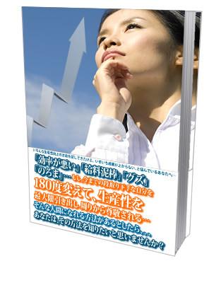 仕事効率を高め生産性を向上させる20のコツ