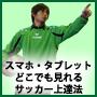 【サッカー】一人でもできるサッカー上達法オンライン