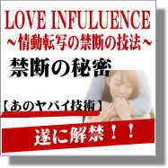LOVEインフルエンス~大好きなカレを恋に落とす方法