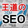 王道のSEOバイブル~Googleにどんどん好かれるための正攻法