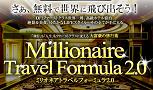 ミリオネアトラベルフォーミュラー2.0(AF)
