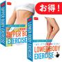 人気!お得セット(UPPER BODY EXERCISE+LOWER BODY EXERCISE)