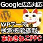Google広告対応 最適化WordPressテーマまねきねこPPC