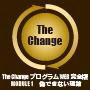 The Change プログラム MODULE全編 1-4 セット