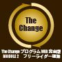 The Change プログラム MODULE 2 フリーライダー理論 モニターパッケージ