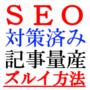 記事自動生成(共起語抽出)ツール【Auto Article Generation】
