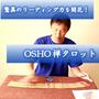 禅タロット動画/テキスト