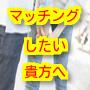 【奥手男子向け】3ステップ式マッチングの壁突破メソッド