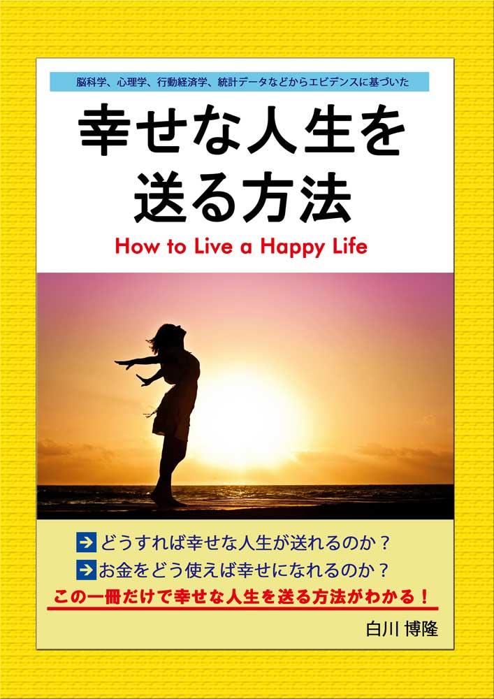 幸せな人生を送る方法