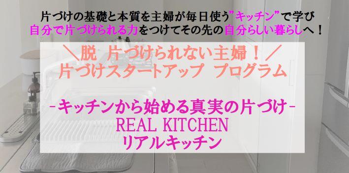 REAL KITCHEN -キッチンから始める真実の片づけ-
