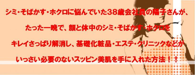 シミ・そばかす・ホクロシークレットケアプログラム