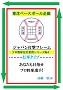 ジャパン打撃フレームプロ野球左打者シリーズ№5打率タイプ