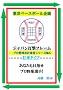 ジャパン打撃フレームプロ野球右打者シリーズ№6打率タイプ