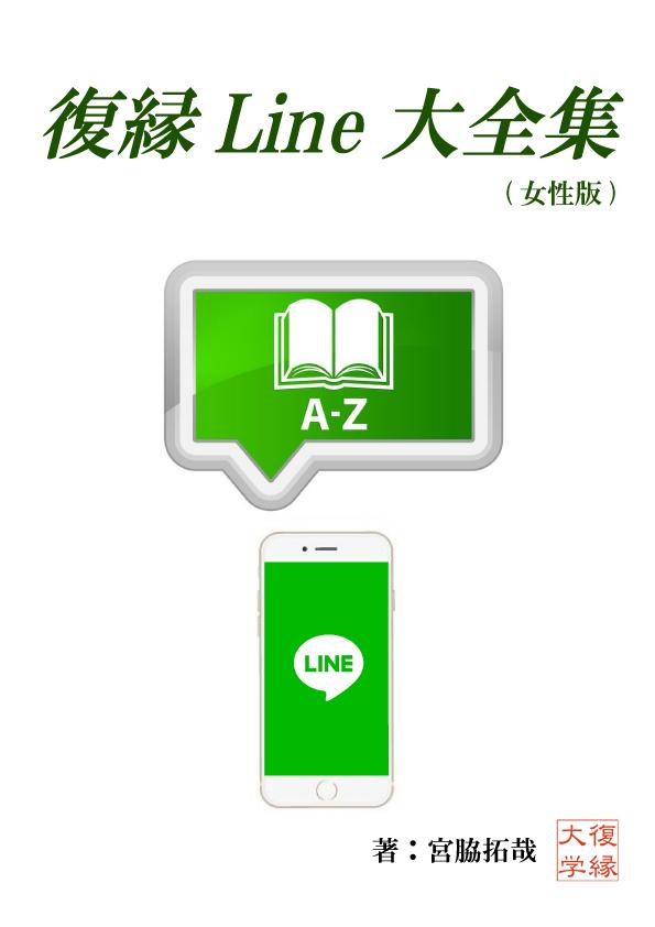 復縁LINE大全集(女性ダウンロード版) by復縁大学