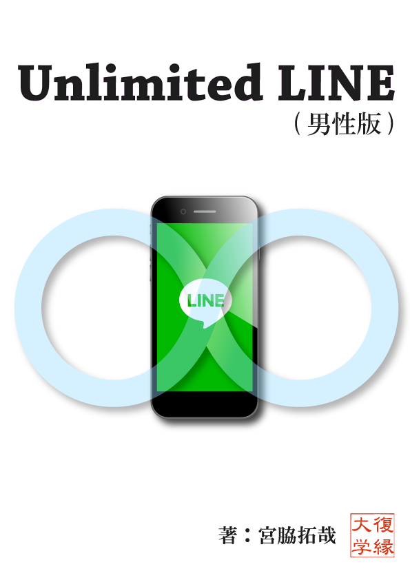 復縁 Unlimited LINE男性版 by復縁大学