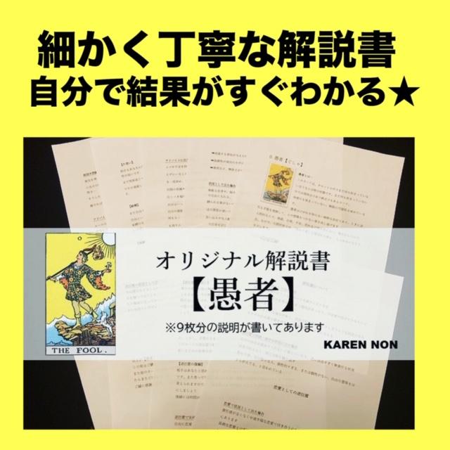 オリジナルタロット解説【愚者】