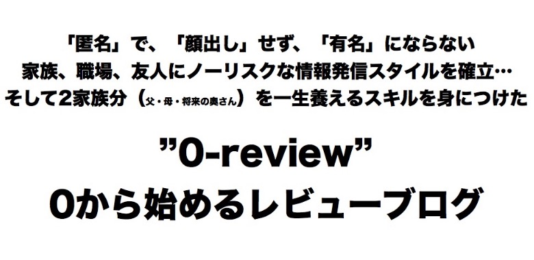 0-review(ゴールドコース)
