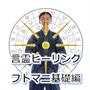 言霊ヒーリング~フトマニ基礎編~(動画/PDFテキスト)
