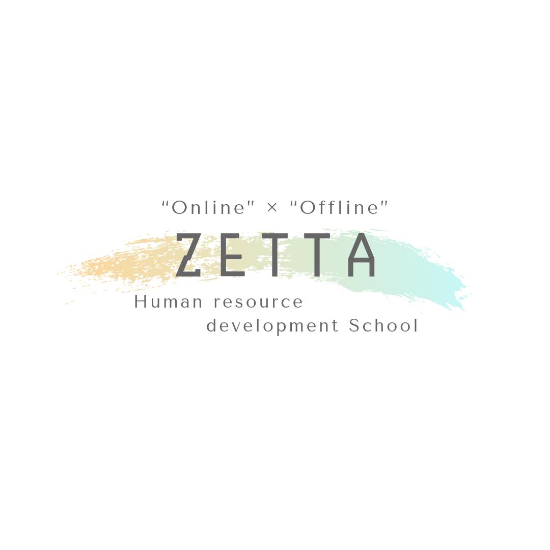 ビジネススクール『ZETTA』入会用+特典