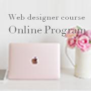 フリーランスWebデザイナー養成講座 オンラインプログラム