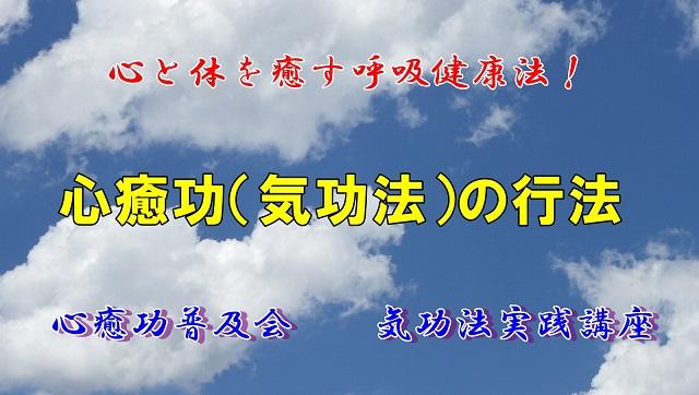 心癒功・気功法実践講座の教材