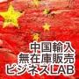 中国輸入×無在庫販売ビジネスLAB
