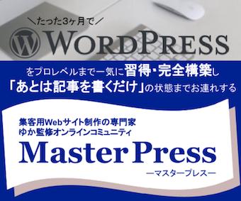 MasterPressーマスタープレスーベーシックコース