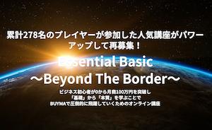 Essential Basic Beyond the Border Advancedコース