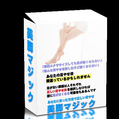 美脚マジック〜正しい脚痩せ方法〜