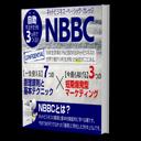 NBBC ネットビジネス・ベーシック・カレッジ