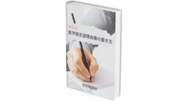 医受験講座 電子書籍~魅せる医学部志望理由書の書き方~