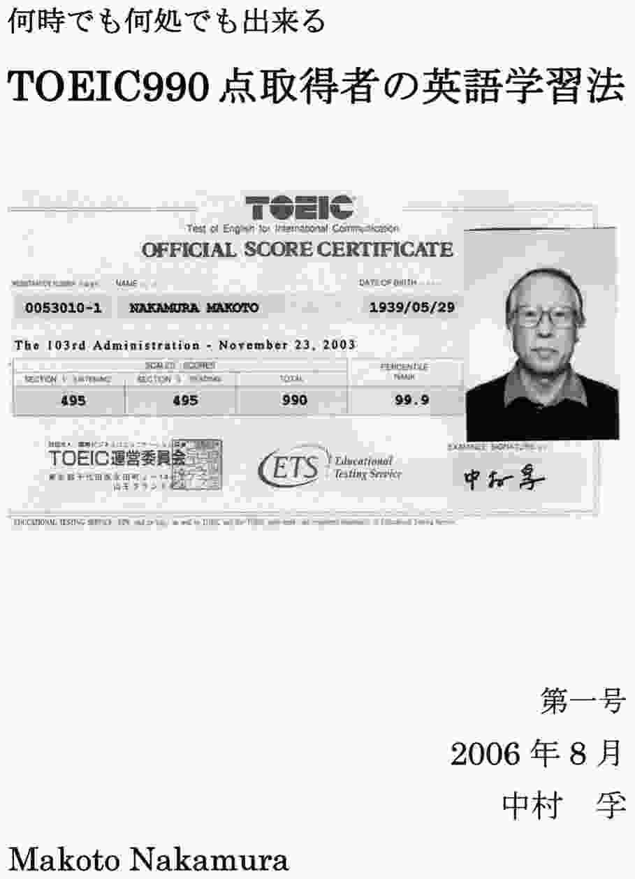 何時でも何処でも出来るTOEIC990点取得者の英語学習法