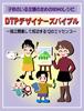 子供のいる主婦のためのSOHOレシピ DTPデザイナーズバイブル ~独立開業して成功する12のエッセンス~