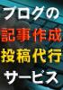 ブログ記事作成サービス