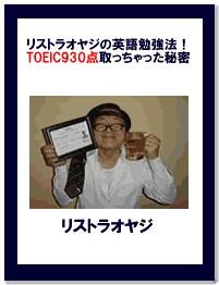 リストラオヤジの英語勉強法!TOEIC930点取っちゃった秘密