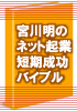 副業・サイドビジネス:情報センター・I.C倶楽部