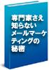 田渕隆茂×宮川明雪ダルマ式メールマーケティング−【見込み客1万人プロジェクト】