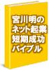 """""""知識ゼロから年収3,000万円を突破する!""""宮川明のインターネット起業短期成功バイブル"""
