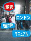 留学代理店に頼らず自分で留学する人のための『激安ロンドン留学マニュアル』